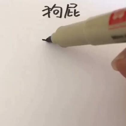 狗屁的画法#精选##美拍最强画手#