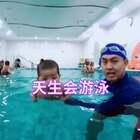谁说我不会游泳,天生的好吗?真棒!