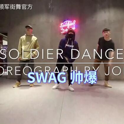 长沙Soldier领军街舞工作室 帅珍编舞 一支很酷的也超受喜欢的提高班舞蹈 SWAG风格@美拍小助手 @玩转美拍 #舞蹈##我要上热门#看更多超帅视频请添加官方微信:Soldier0319