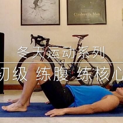 #运动##美拍运动季##日志#今天要锻练腹肌与核心。建议以下的运动程序:先做拉伸与热身(可参考我的转发视频),再做减脂操(2018年1月11日的视频), 然后才开始做今天的腹部核心训炼。减脂后练腹练核心更有效。一共有4回动作。做完4回为1组。每做完1组休息90秒。总共做4-5组。加油😃