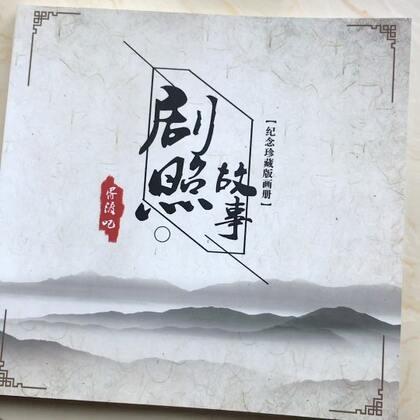 把收藏的60部经典古装剧珍藏高清剧照做成了画册,有想要的吗?截止3月3日,在关注点赞评论里抽3位各送一本。