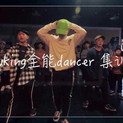 #NEWKING全能DANCER集训营#第二天我的课堂视频!#舞蹈#