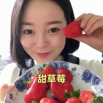 #我要上热门@美拍小助手##小吃货#这个草莓真甜。我喜欢吃。????