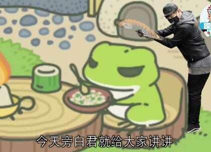 旁白君玩的是#旅行青蛙#汉化版?原来你是这样的呱!就知道宅在家里!#游戏##搞笑#