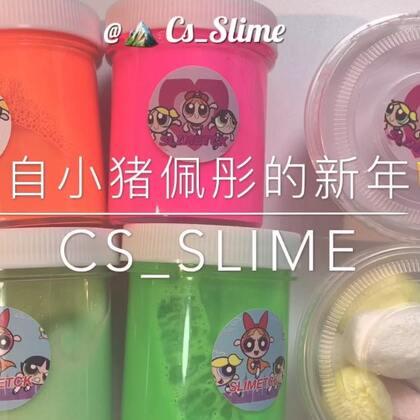 佩彤之前在微信给我看的时候 就特别耳目一新 复古荧光色!很赞!!@SLIMETCk #辰叔slime#一回家就开始懒…库存都没发🙈#手工##史莱姆slime#