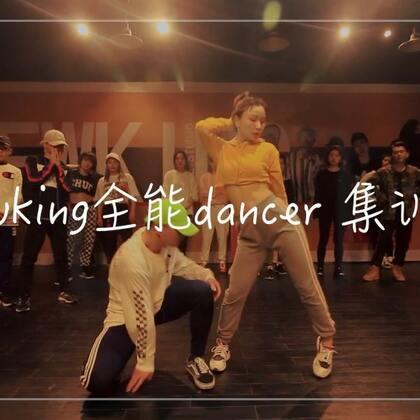 #NEWKING全能DANCE集训营#第二天@EFIVE-SISI JAZZ回来晚了,我只学了10分钟被拖上去浪!哈哈,莫名的齐!#舞蹈#