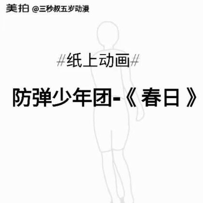 防弹少年团 -《春日》#舞蹈##纸上动画##春日#要看啥舞的动画版就关注我,在我的评论里告诉我,热评必画,老粉都懂……准备爆发求支持(ฅ´ω`ฅ)