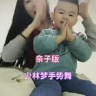 带着好好来一个#我的少林梦手势舞#。好好君第一个手势舞谢谢小姨和小姐姐们的赞,多多支持咯。转发➕点赞➕评论 抽3个小甜甜平分66.66元红包咯。#宝宝##好好26个月#https://college.meipai.com/welfare/499357a47ab5