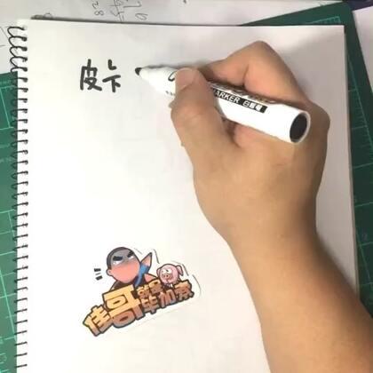 #精选##美拍最强画手#