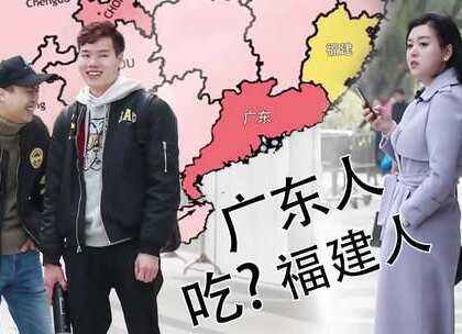 """福建姑娘在广州街头问路人""""广东人吃福建人吗?""""大家的反应全程高能!#美拍最牛恶搞##大树君# 微信公众号搜索大树君,收看更多原创社会实验!"""
