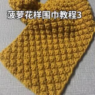 菠萝花样围巾教程3#手工##棒针编织围巾