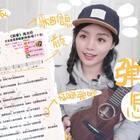 #U乐国际娱乐##艺起弹尤克里里#喵了个艺尤克里里初学者入门教程【5】尤克里里弹唱谱怎么看