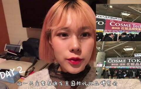 【vicky卷卷卷美拍】东京的vlog来啦!!!五天的行程...