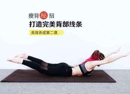 瘦背秘籍,坚持一周,轻松塑造完美背部曲线!女孩子如果虎背熊腰一定要跟着练起来,想瘦身戳👉df44258👈#瘦身运动##减肥##健身#