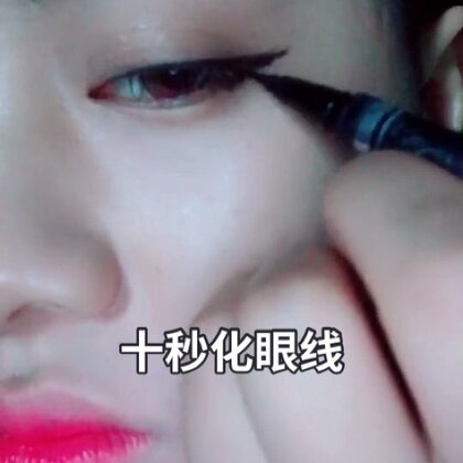 #精选##美妆#如何十秒化眼线,后眼角确定需要什么眼线,然后从后连接,填满内眼线,完成练习几次就可以抓住诀窍啦!@美拍小助手