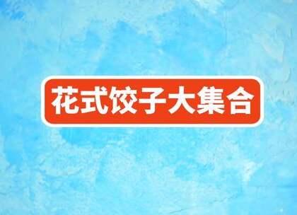 饺子花式包法大全!3分钟get9种惊艳造型#我要上热门##包饺子##生活#