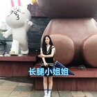 #精选##音乐##我的自拍日记#长腿小姐姐无聊自嗨🀄️😭😭😭