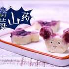 「」蓝莓山药糕」好吃的小点心,做法简单,味道美,大人宝宝都爱吃(附蓝莓酱做法)😋😋#美食##甜点#