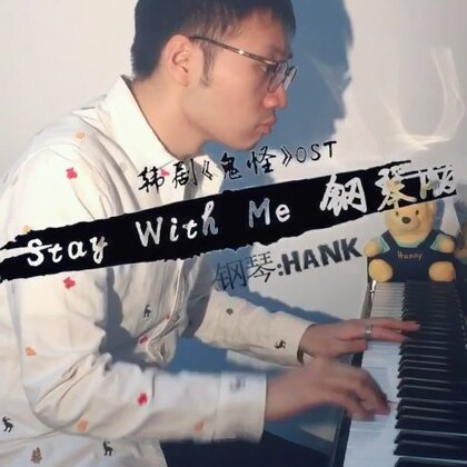 stay with me#study with me##钢琴##热门#@美拍小助手