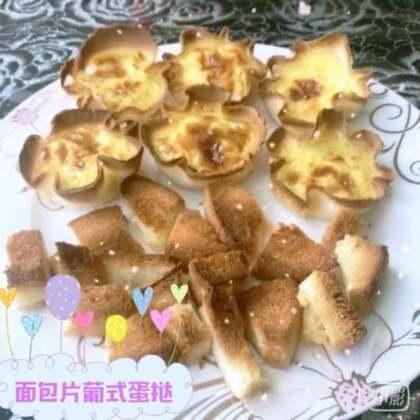 #吐司的n种吃法#面包片葡式蛋挞#美食##宝宝##小缘宝##缘宝厨房#