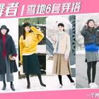 雪地6套穿搭|杭州初雪|第一次见雪的南方人#穿秀##今天穿这样##每日穿搭#