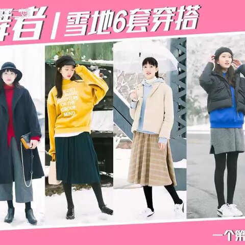 【Sharon虾仁婷美拍】雪地6套穿搭|杭州初雪|第一次见...