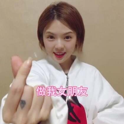 #做我女朋友##撩爆情人节##手势舞#恋爱恋爱哈哈哈