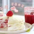 【草莓千层&草莓果酱】终于自己做了一回千层。草莓本来就很讨喜,好看好吃。要不要在情人节的时候试一试呢?#木籽食语##美食#