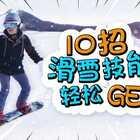 10招超实用滑雪技能,让你成为雪场最炫酷的那颗星#日志##滑雪##我要上热门#