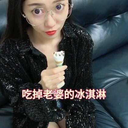 #精选##小金刚恶搞##搞笑#一口吃掉老婆的冰淇淋后果……