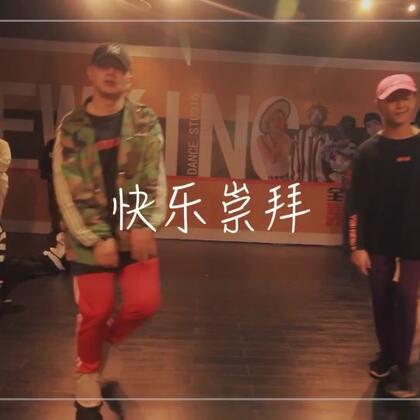 #NEWKING全能DANCE集训营#最后一节我的课堂,一首潘玮柏的快乐崇拜😎#舞蹈#