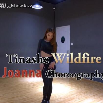 #舞蹈##娟儿编舞##Wildfire#音乐【🎵Tinashe《Wildfire》舞编:Joanna娟儿 性感爵士 自编】有几天没给大家更新舞蹈啦,先来个单人版!多多点赞发分解哦,这两天抽空给大家录之前舞蹈的分解哈!笔芯!集训营咨询➡️@南京IshowJazzDance