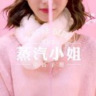 春节+情人节,送你5个乖浪穿搭技巧,搞定男友和亲戚。更多穿搭视频,关注Weibo@蒸汽小姐VaporGal#我要上热门##穿秀#@美拍小助手