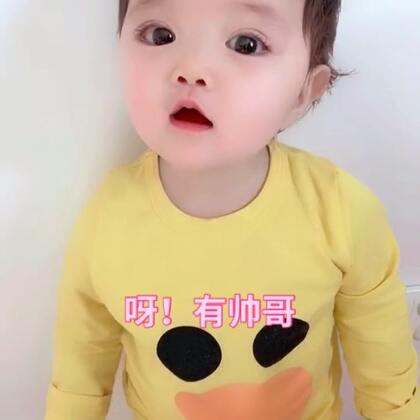 #宝宝#看见哥哥的表情,一副很花痴的样子!