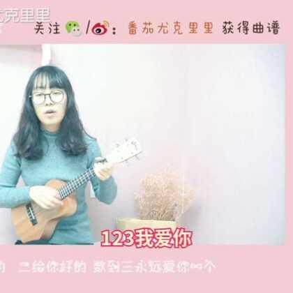 《123我爱你》尤克里里弹唱#番茄尤克里里#谱子和教学都在微信公众号:番茄尤克里里。淘宝店铺→https://shop116706112.taobao.com/ #音乐##123我爱你#