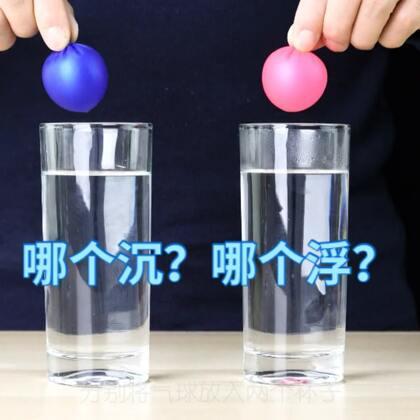 #手工#装有等量凉水的气球分别放入凉水和开水中,哪个气球会下沉?#科学小实验##气球#