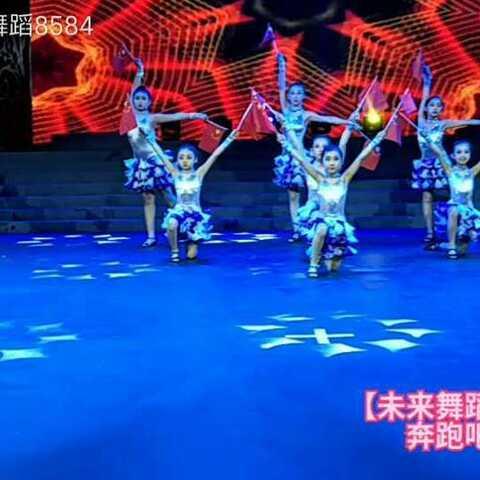 【未来舞蹈】拉丁舞——奔跑吧少年图片