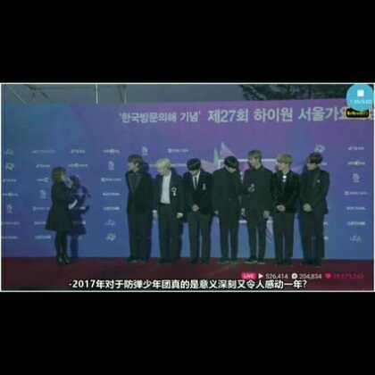 非常冷的一次红毯,看防弹儿们冻得心疼,主持人瑟琪姐姐也很冷的样子。这个时候真心佩服女团了。#防弹少年团##首尔歌谣大赏##bts#