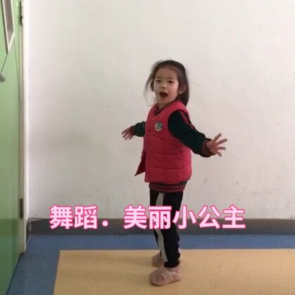 舞蹈《美丽小公主》#随手美拍##小公主##美拍小助手#…2月9日,在省人民医院儿童病院第10号小美女,她特别惹人喜爱,爱唱歌跳舞,大家都很喜欢她,她的舞蹈跳的很棒哦,你瞧瞧吧!请看美拍舞蹈《美的小公主》!