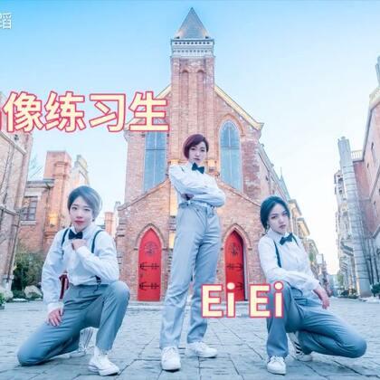 爆火综艺#偶像练习生#主题曲《#eiei#》舞蹈版上线!韩范十足,朴爱泽老师原创编舞,还不快来围观点赞!#舞蹈#