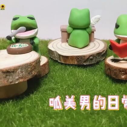 直播做的我们的呱😂#旅行青蛙##旅行青蛙手作#