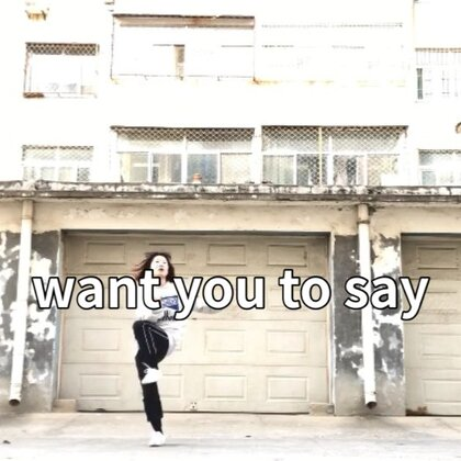 #playback - want you to say#封面超级迷的哇! 回到家什么都不想干 好不容易跳一次舞蹈 ???果然心情不好的时候 只有舞蹈可以治愈?#舞蹈# 快要过新年了哇 开心#敏雅音乐#欧巴新年快乐