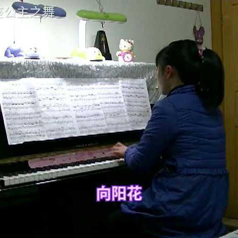 【水瓶座公主之舞美拍】#钢琴曲#向阳花🎵以前就很喜欢这...