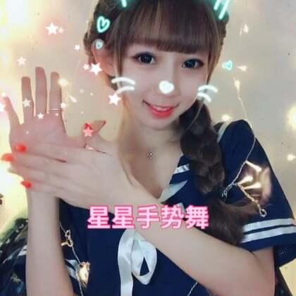 #多糖芒果冰##精选#汤圆原创手势舞来袭 和我一起画星星 哈哈哈哈哈哈