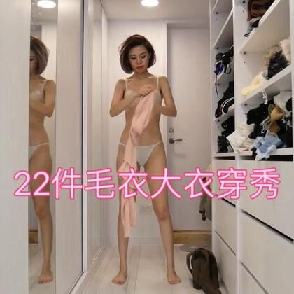 (上)22件毛衣大衣穿秀!如果去下雪的地方當然會加上覆蓋肌膚的部分囉! #购物分享##穿秀##女神更衣间#