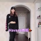 #《havana》#你爱的和爱你的人你会选择哪一个❤️#舞蹈##精选#@美拍小助手