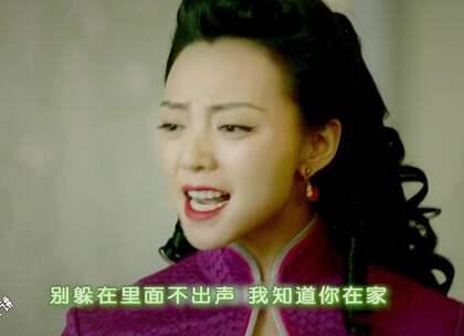当彪娘们刘金花遇上雪姨的抢男人之歌#鬼畜##雷佳音##搞笑#