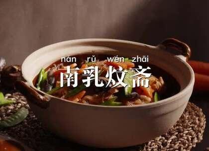 #南乳炆斋#广东爱吃这一锅,新年金银满钵!#美食##素菜#