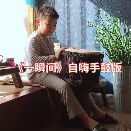 《一瞬间》自嗨手鼓版,豆豆自学手鼓,没有技术😂#精选##音乐##手鼓#