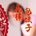 #美食##除夕快乐#团圆饭必备——饺子!4种花样包饺子方法,又快又好看!#饺子#@美拍小助手@美食频道官方号